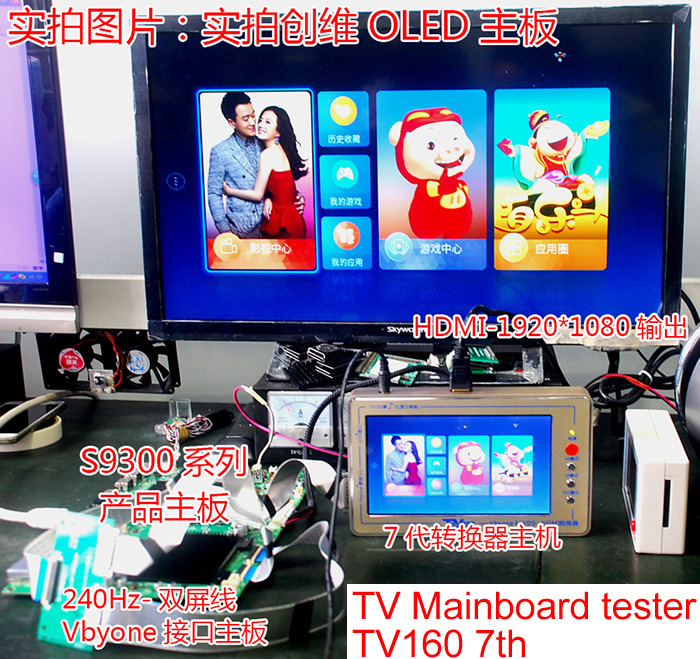 TV Mainboard tester tool TV160 7th generation Vbyone & LVDS-to-HDMI   TV160 7th generation Vbyone & LVDS-to-HDMI